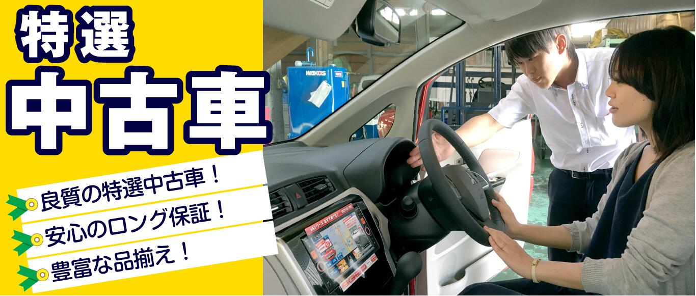 特選中古車 安心のロング保障