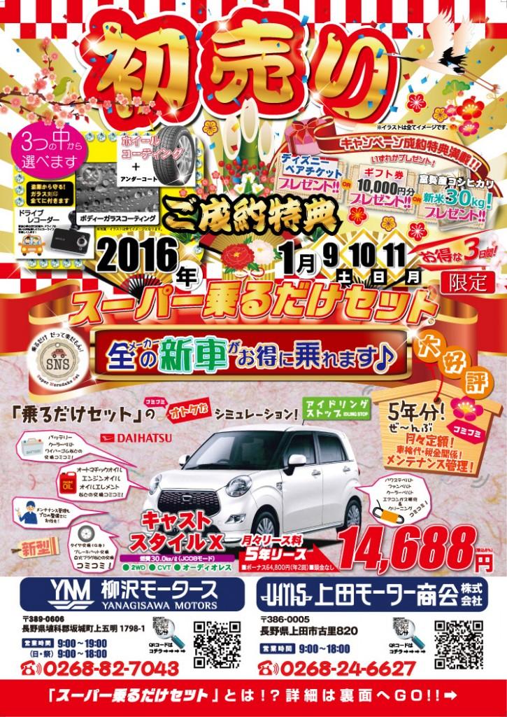 ueda2016010901