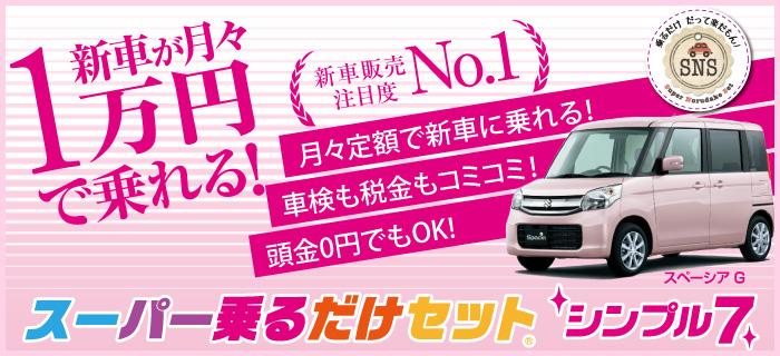 1万円 スーパー乗るだけセット シンプル7