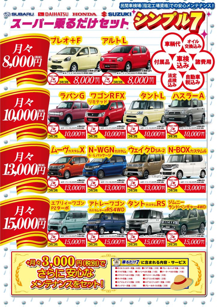 スーパー乗るだけセットシンプル7車種と価格の例