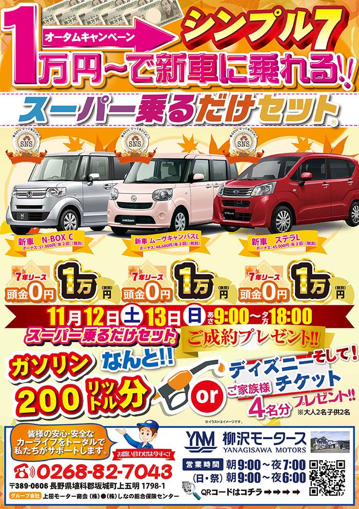 201611yanagisawa01
