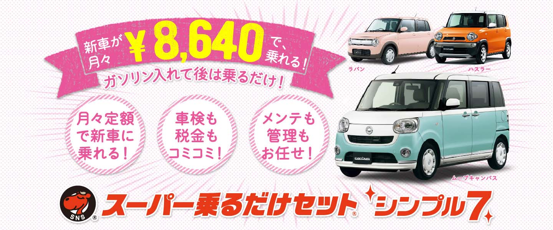 スーパー乗るだけセットシンプル7 月々8,640円からで新車に乗れる!車検、税金、メンテもコミコミ。ガソリン入れて後は乗るだけ。