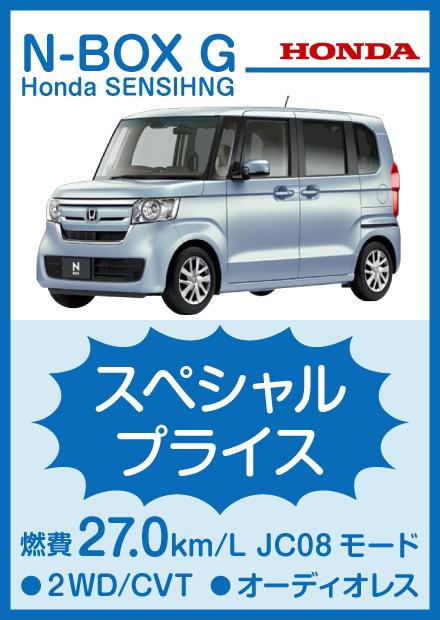 HONDA N-BOX G Honda SENSIHNG